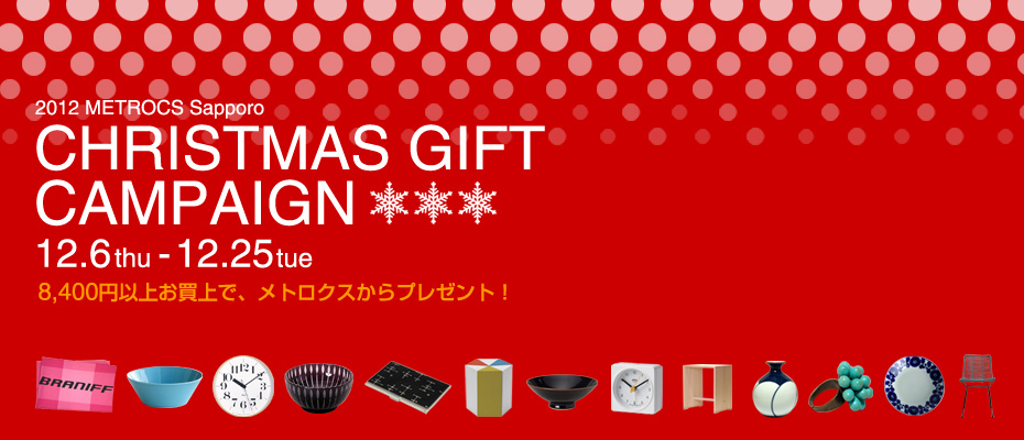 2012 CHRISTMAS GIFT CAMPAIGN - クリスマスギフト・キャンペーン
