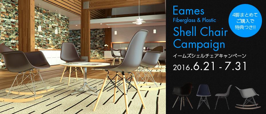 Eames Shell Chair - イームズ・シェルチェア