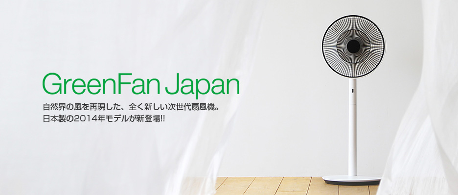 GreenFan Japan(グリーンファン2)。自然界の風を再現した、全く新しい次世代扇風機