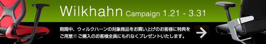 ウィルクハーン キャンペーン