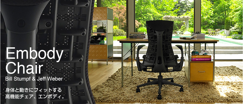 Embody Chair - ����ܥǥ�������