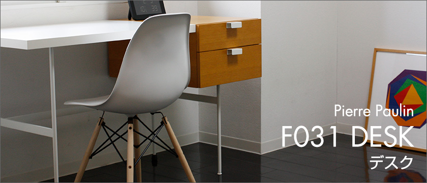 F031デスク