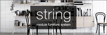 ストリング ファニチャー - string furniture